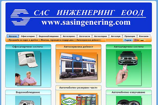 Уеб сайт на САС Инженеринг Варна