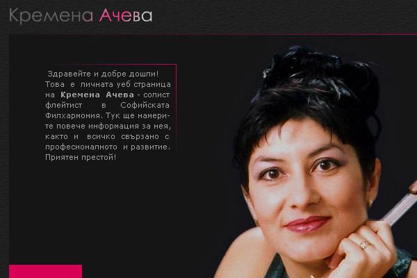 Личен уеб сайт на Кремена Ачева