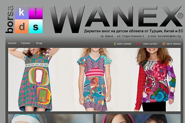 Продуктов каталог на детска борса WANEX