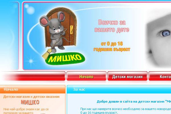 Детски електронен магазин Мишко