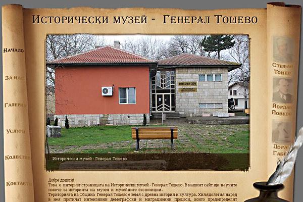 Уеб сайт на Исторически музей Г. Тошево
