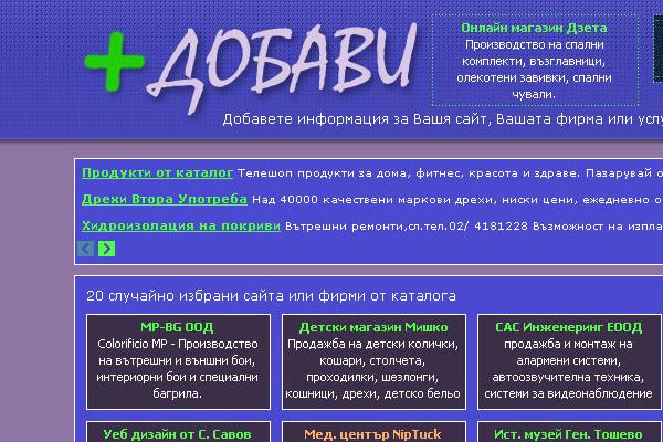 Рекламен уеб сайт каталог Dobavi+