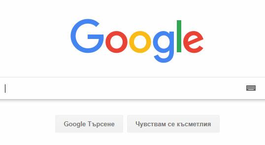 Класиране на сайт в Гугъл по ключова дума