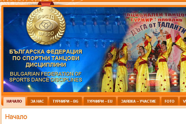Представителен уеб сайт bfsdd.eu