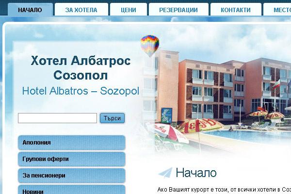 Уеб сайт на хотел Албатрос Созопол