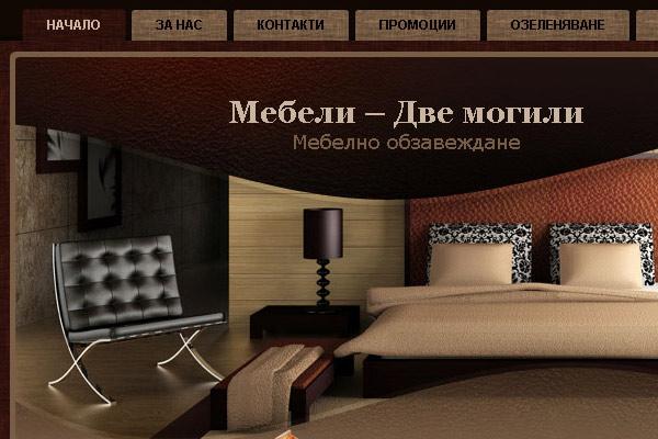 Представителен уеб сайт за мебели Holk