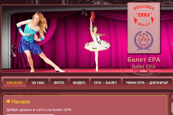 Представителен уеб сайт на Балет ЕРА