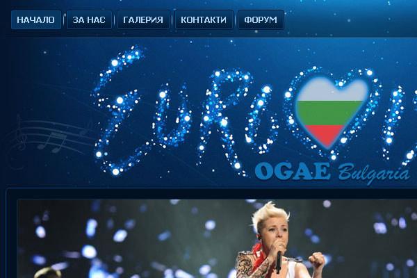 Представителен уеб сайт на ОГАЕ България