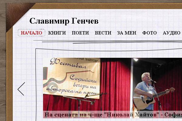 Личен уеб сайт на Славимир Генчев