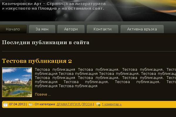 Представителен уеб сайт KazimirovskiArt