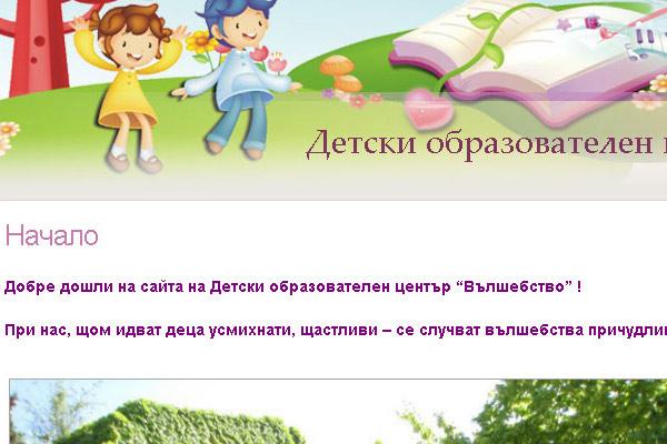 Уеб сайт на детски център ВЪЛШЕБСТВО