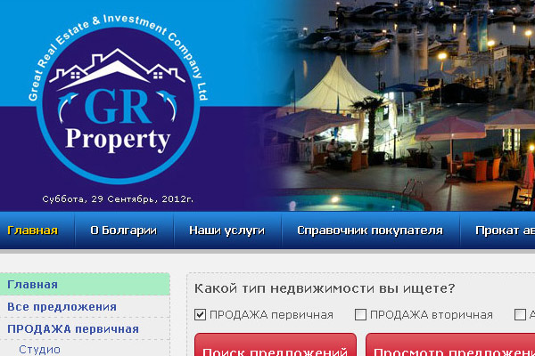 Уеб сайт GR Property