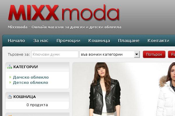 Интернет магазин Mixxmoda