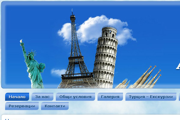 Уеб сайт Антонов – Травел