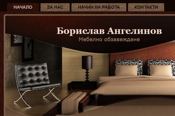 Уеб сайт за мебели на Борислав Ангелинов