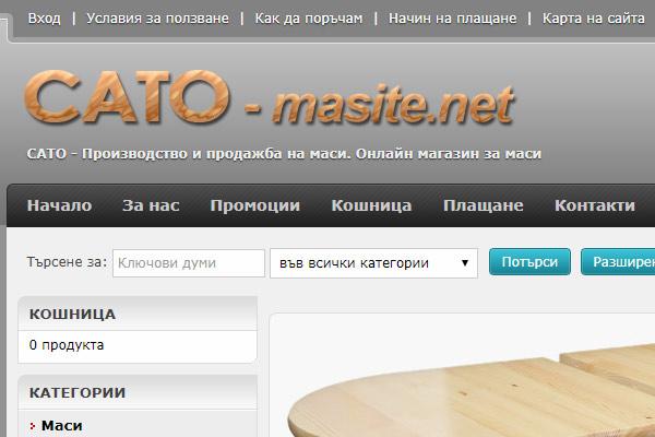 Електронен магазин Masite.net