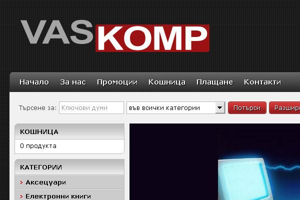 Електронен магазин Vaskomp