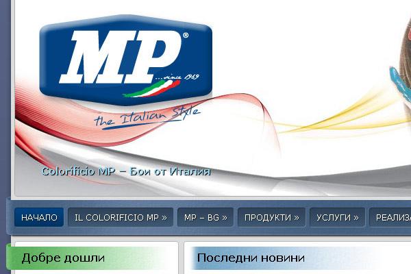 Представителен уеб сайт – MP-BG