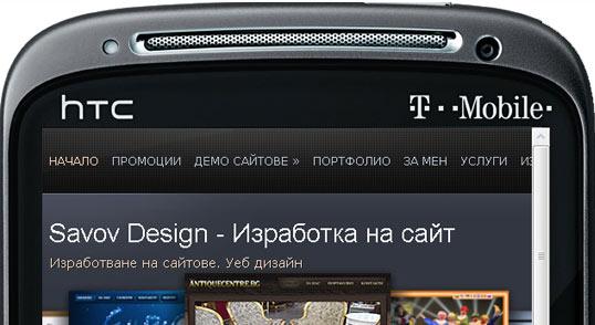 Изглед на вашия сайт от мобилен телефон