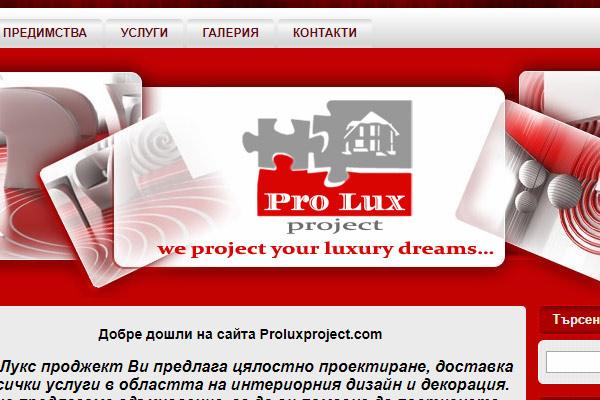 Динамичен уеб сайт на ProluxProject
