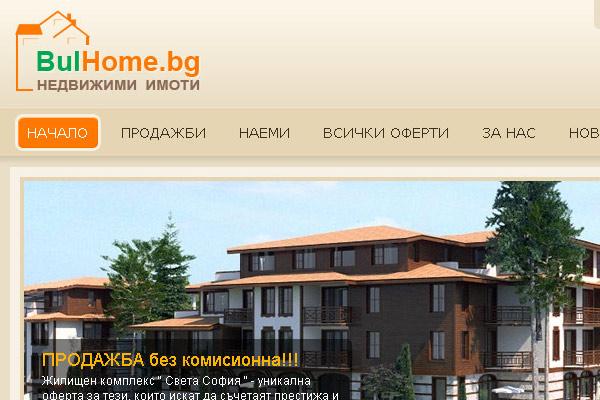 Уеб сайт BulHome.bg от SavovDesign