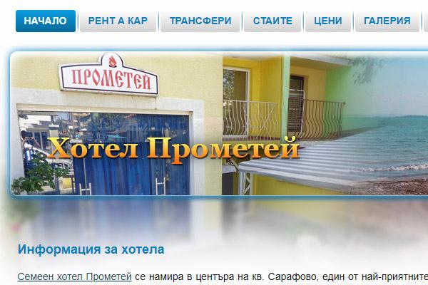 Уеб сайт на хотел Прометей, Сарафово