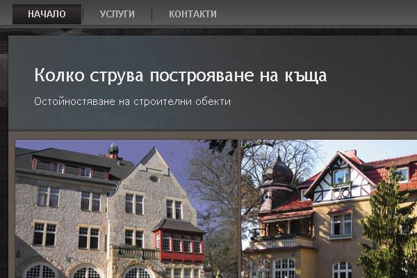 Динамичен уеб сайт Stroeji.eu