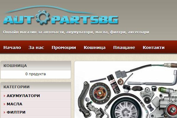 Онлайн магазин AutopartsBG София