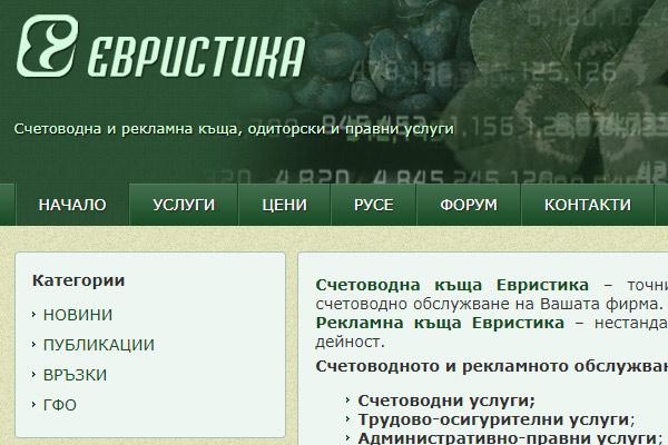 Уеб сайт на Евристика ЕООД, Русе