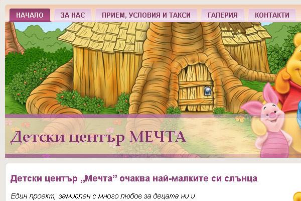 Динамичен уеб сайт Детски център Мечта, Варна