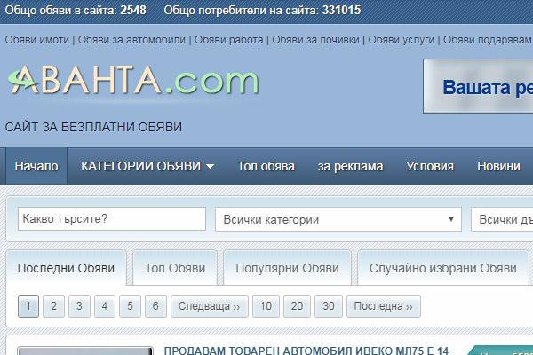 Уеб сайт за обяви АВАНТА Варна