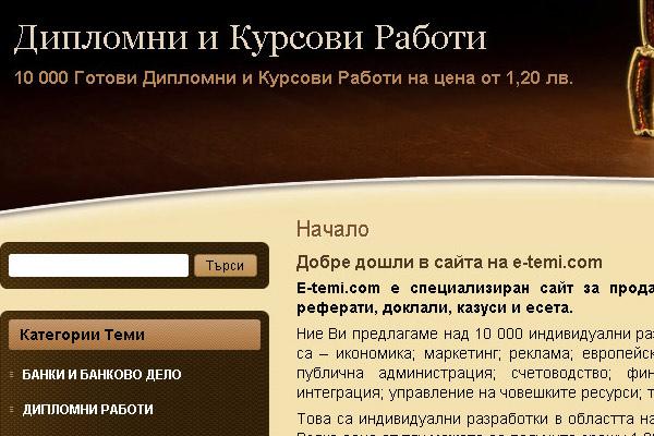 Динамичен уеб сайт E-TEMI София