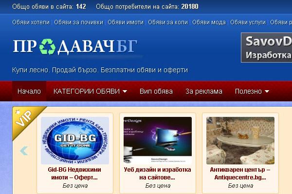 Уеб сайт за обяви ПРОДАВАЧ БГ – Пловдив