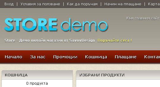 Обновен дизайн към офертата за изработка на онлайн магазин