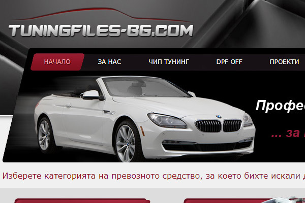 Уеб сайт Tuningfiles-BG.com Карлово