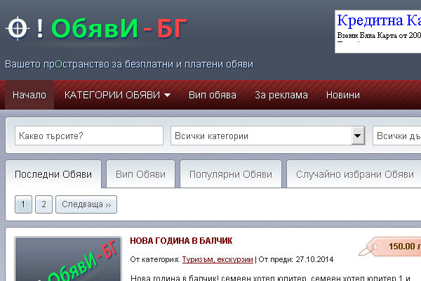 Уеб сайт за обяви О-Обяви БГ София