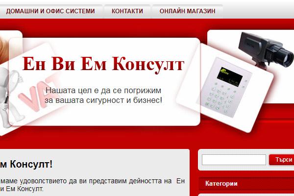 Уеб сайт на Ен Ви Ем Консулт – Варна