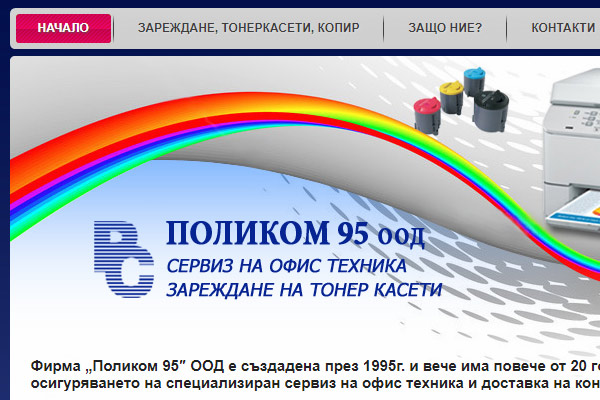 Уеб сайт на Поликом 95 ООД, София и Пловдив