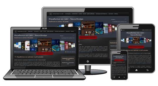 Какво е изработка на адаптивен дизайн за сайт ?