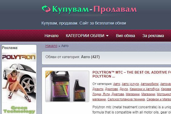 Уеб сайт за обяви Купувам – Продавам
