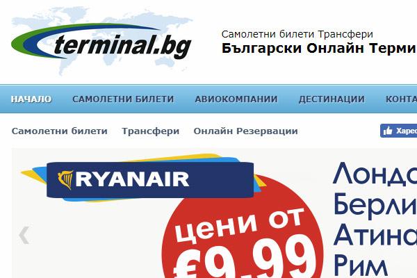 Уеб сайт Български Онлайн Терминал