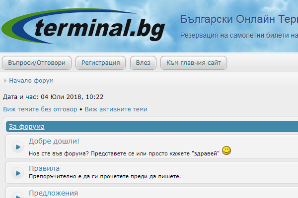 Уеб форум за Български Онлайн Терминал