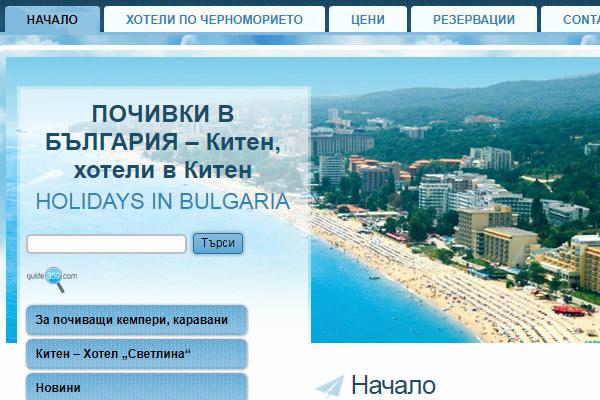 Представителен уеб сайт Hoteli-BG