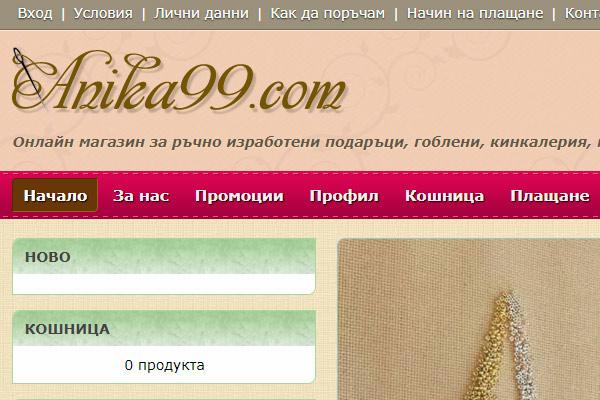 Електронен магазин Anika99