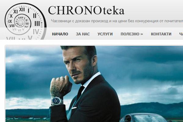 Изработване на продуктов каталог Chronoteka