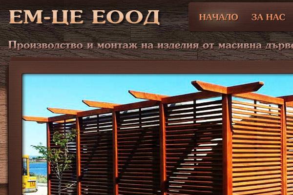 Онлайн продуктов каталог ЕМЦЕ БГ