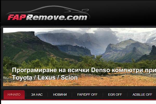 Представителен уеб сайт FAPRemove