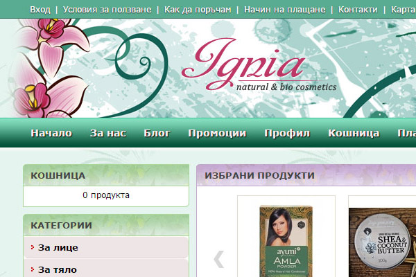 Интернет магазин ИгниаБГ