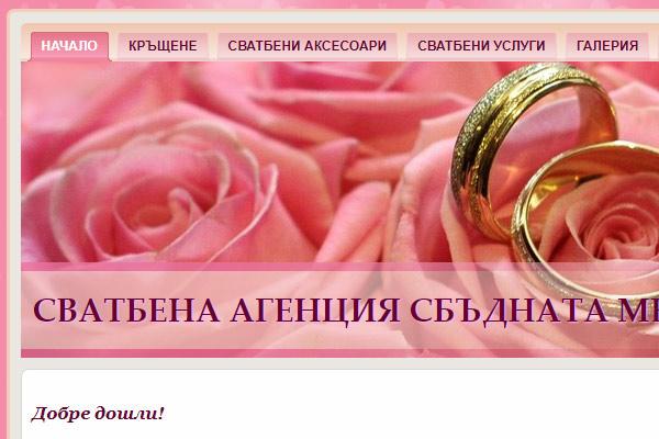Уеб сайт на сватбена агенция Сбъдната мечта