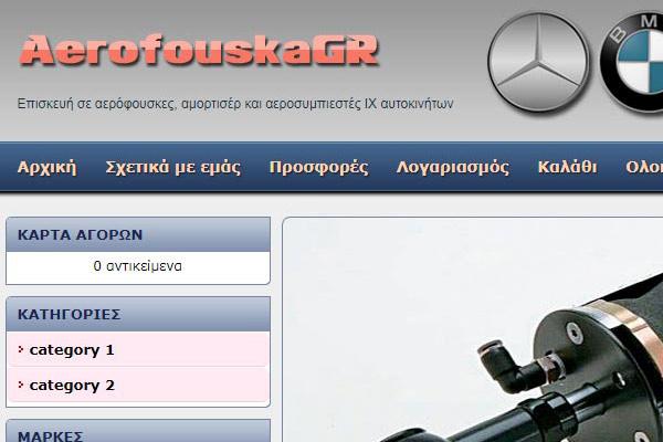Електронен магазин AerofouskaGR